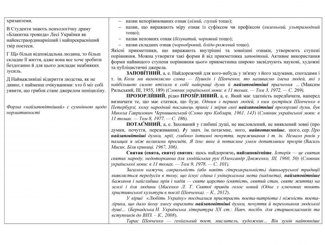 ukr17_00002