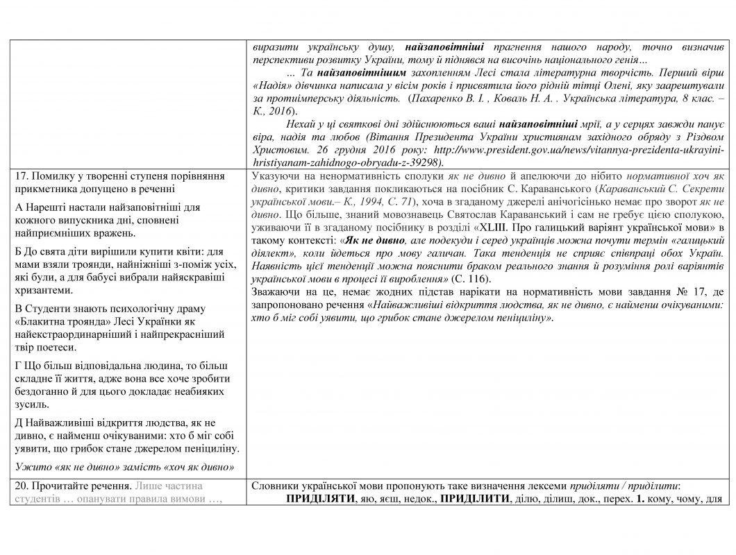 ukr17_00003