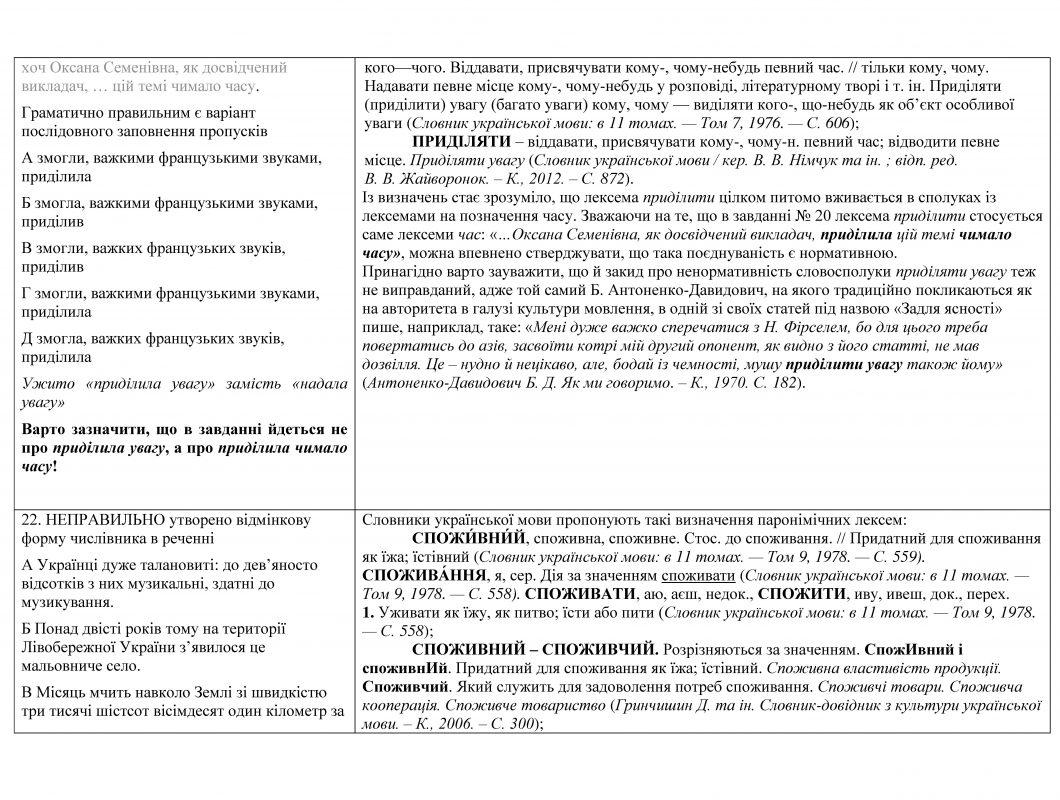 ukr17_00004