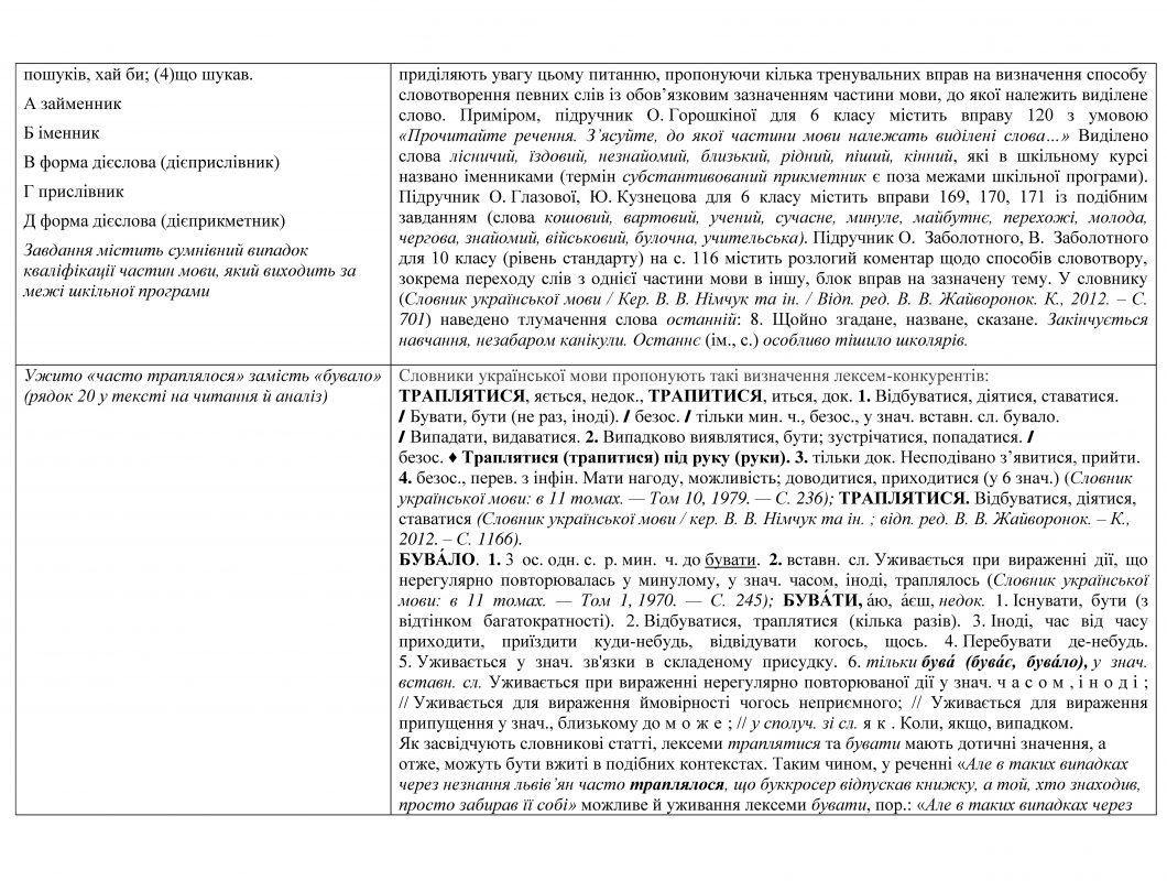 ukr17_00008