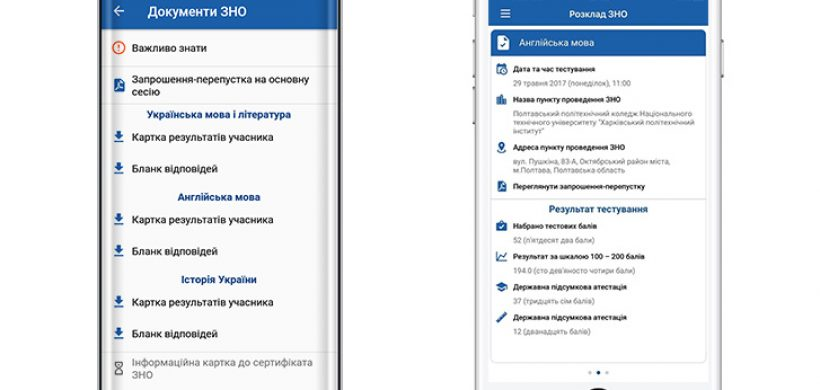 My_ZNO_Mobile_app_2