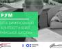 Форум «Освітні вимірювання в контексті Нової української школи»