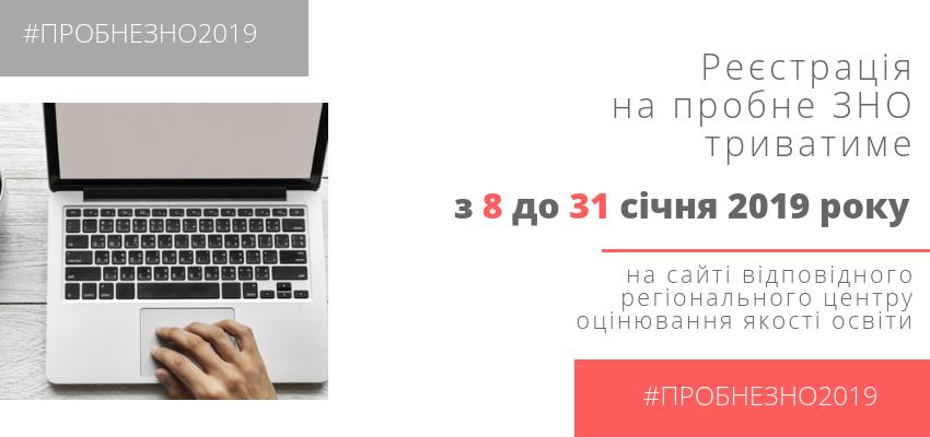 http://testportal.gov.ua//wp-content/uploads/2019/01/PROBNEZNO2019_.png