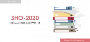 http://testportal.gov.ua/wp-content/uploads/2019/07/normatyvnidokumnety-315x150.png