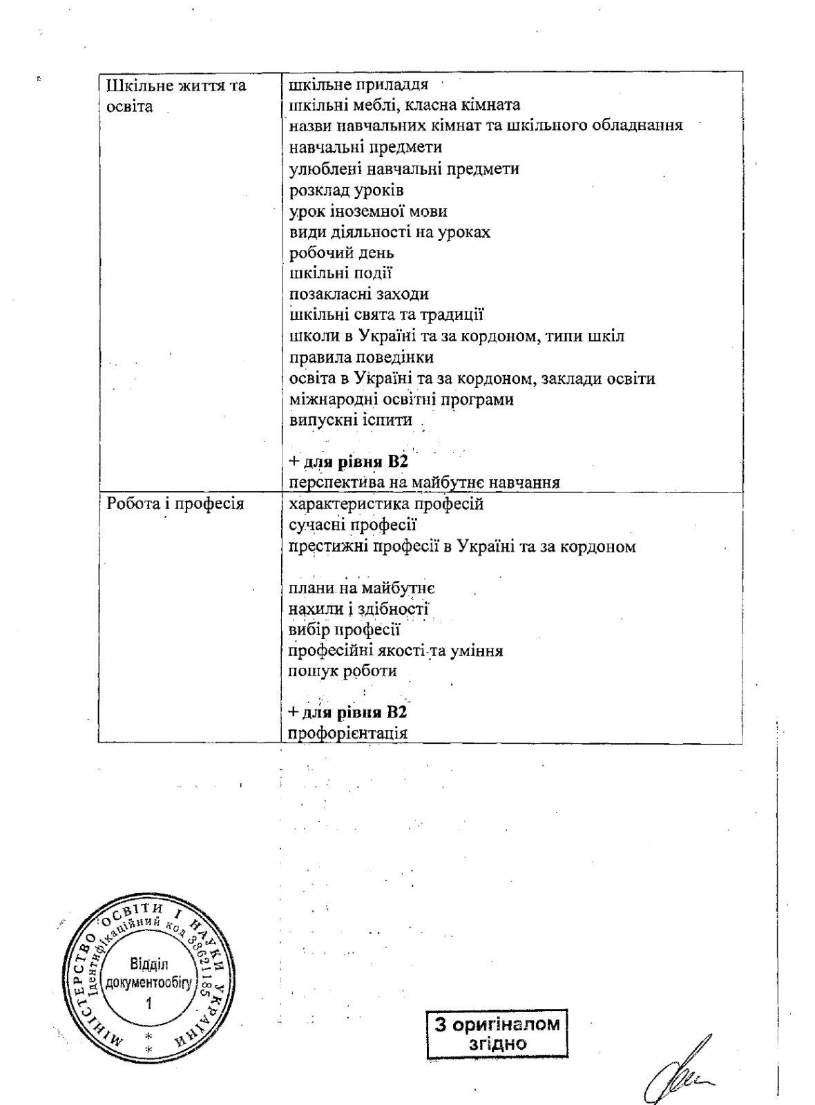 Programa_2020_inozemni (9)