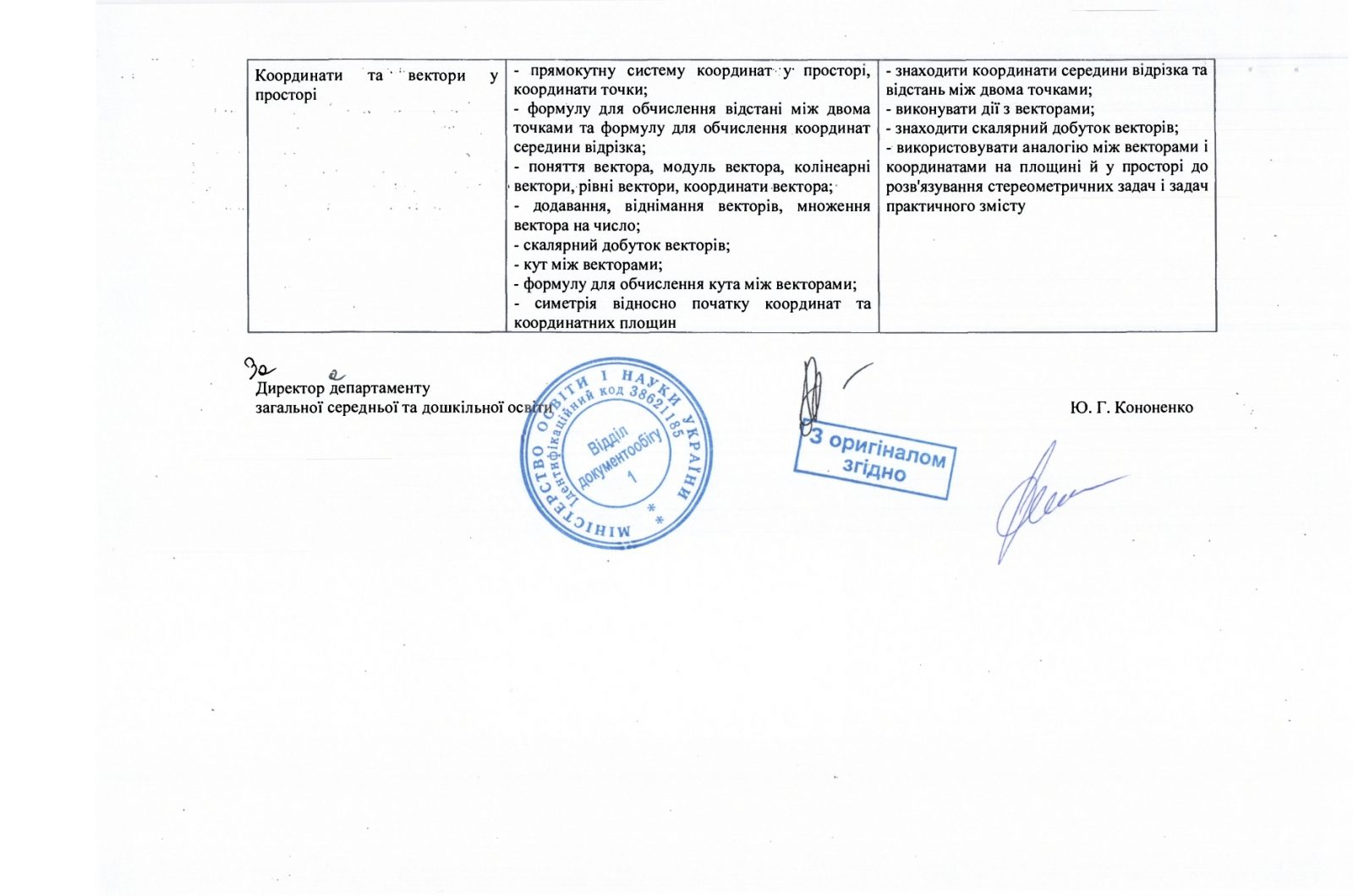 Programa_2020_matematyka_page-0008