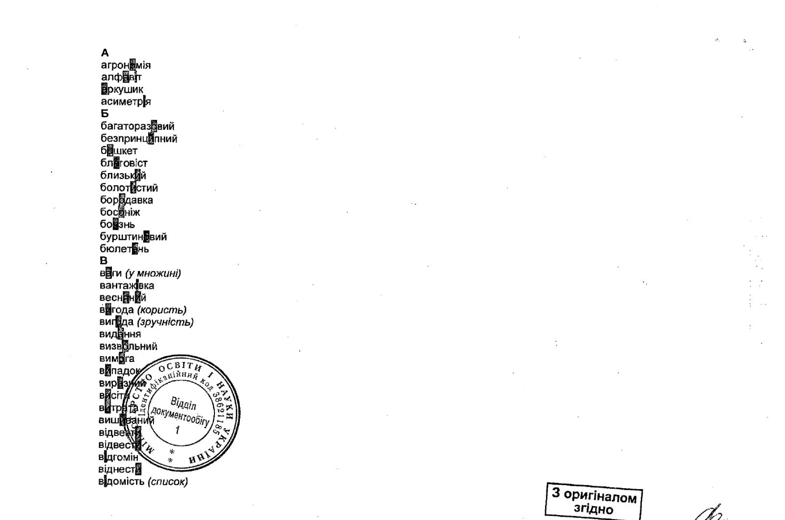 Programa_2020_ukr.mova_page-0009