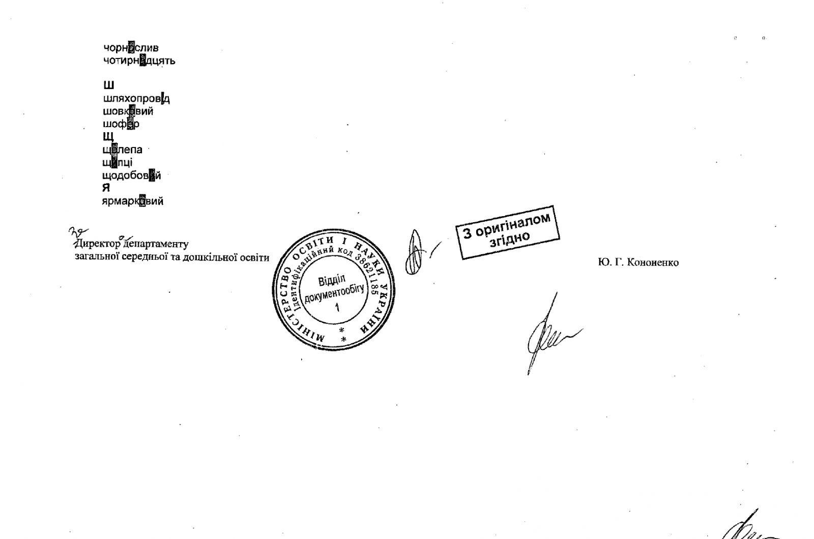 Programa_2020_ukr.mova_page-0016
