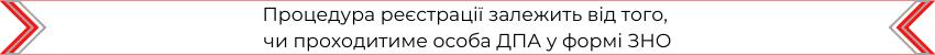 http://testportal.gov.ua/wp-content/uploads/2020/01/Protsedura-reyestratsiyi-zalezhyt-vid-togo-chy-prohodytymete-osoba-DPA-u-formi-ZNO-850x50.png