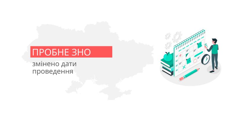 http://testportal.gov.ua/wp-content/uploads/2020/03/ZNO_probne.png
