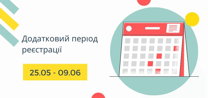 ЗНО-2020:змінено дати додаткового періоду реєстрації | Український ...