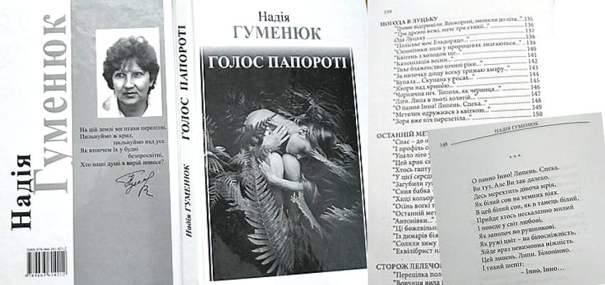 Роз'яснення щодо завдань 49–53 з української мови і літератури ЗНО-2020 - gumenyuk