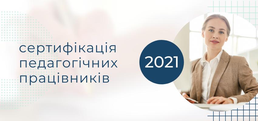 https://testportal.gov.ua/wp-content/uploads/2020/12/ogoloshennya-ZNO-13.png