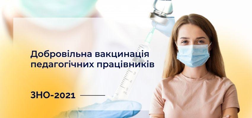 Добровільна вакцинація педагогічних працівників, які забезпечують  проведення ЗНО | Український центр оцінювання якості освіти